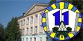 Конотопська загальноосвітня школа  І-ІІІ ступенів №11 Конотопської міської ради Сумської області
